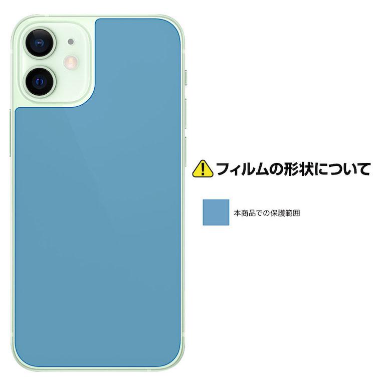 iPhone12mini背面カバーフィルム光沢背面保護フィルム防汚BF-IPN22