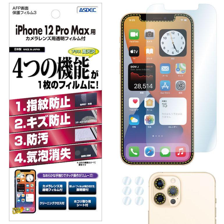 iPhone12ProMaxフィルム高光沢AFP液晶保護フィルム3ASH-IPN25