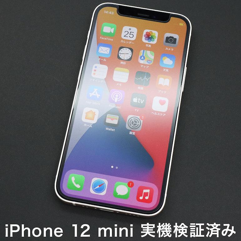 iPhone12miniフィルム反射防止ノングレア液晶保護フィルム3NGB-IPN22