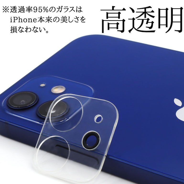 iPhone12miniカメラレンズ保護専用HybridGlass(2枚入り)ガラスフィルムHB-IPN22C