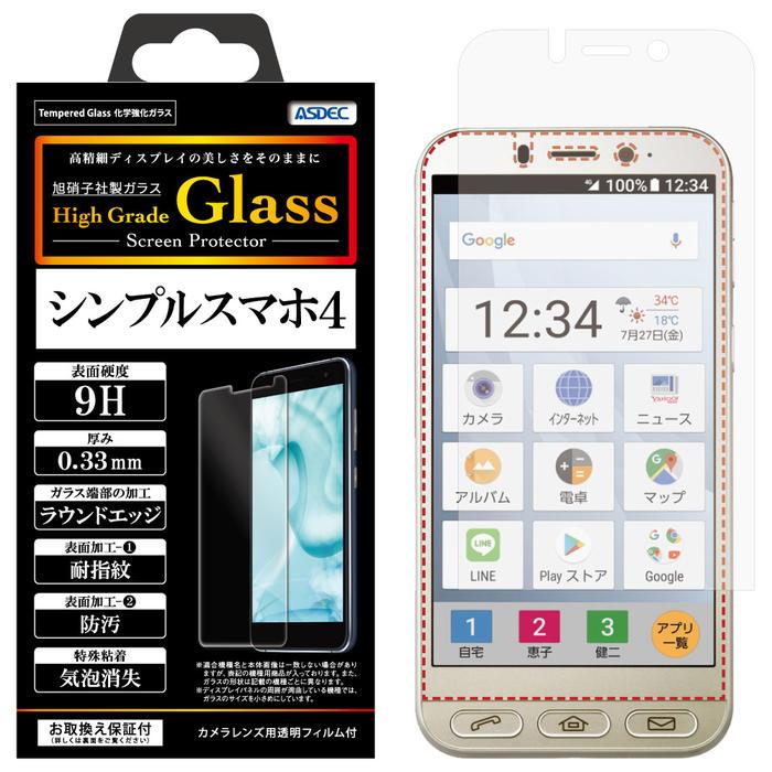 ソフトバンクシンプルスマホ4704SHAGC株式会社製化学強化ガラス使用HighGradeGlassガラスフィルム9H0.33mm耐指紋防汚気泡消失ASDECアスデックHG-707SH