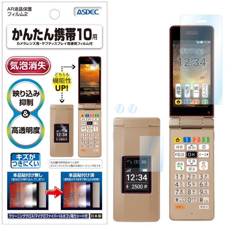 SoftBank かんたん携帯10 フィルム AR液晶保護フィルム2 映り込み抑制 高透明度 気泡消失 携帯電話 ASDEC アスデック AR-SHK10