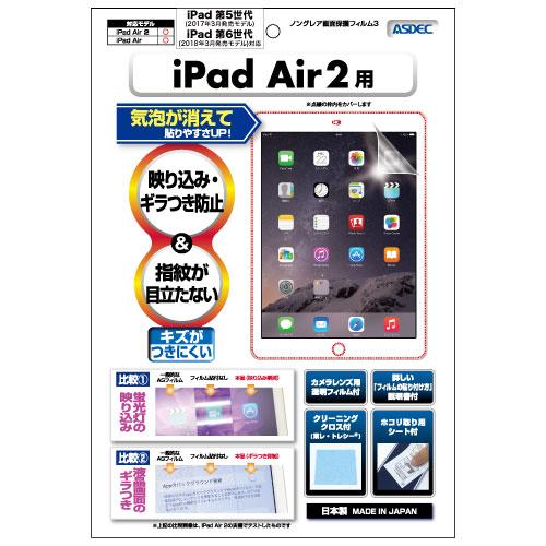 アイパッドエア2アイパッド2017 iPad Air2 9.7インチ 2018年 第6世代 2017年 第5世代 販売実績No.1 フィルム 高級品 防指紋 反射防止 気泡消失 アスデック ギラつき防止 ASDEC NGB-IPA06 タブレット ノングレア液晶保護フィルム3