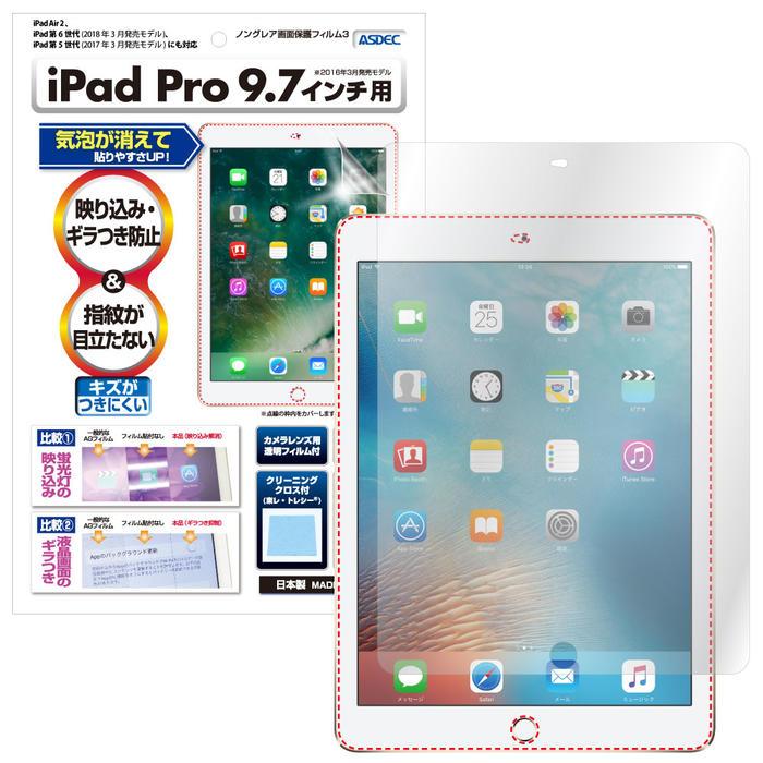 iPad Pro 9.7インチ Air 2 フィルム 保護フィルム アイパッド プロ 9.7 アイパッド2017 エア2 2018年 NGB-IPA08 反射防止 2017年 ギラつき防止 ASDEC アスデック 第5世代 蔵 タブレット 防指紋 気泡消失 第6世代 ノングレア液晶保護フィルム3 本日の目玉