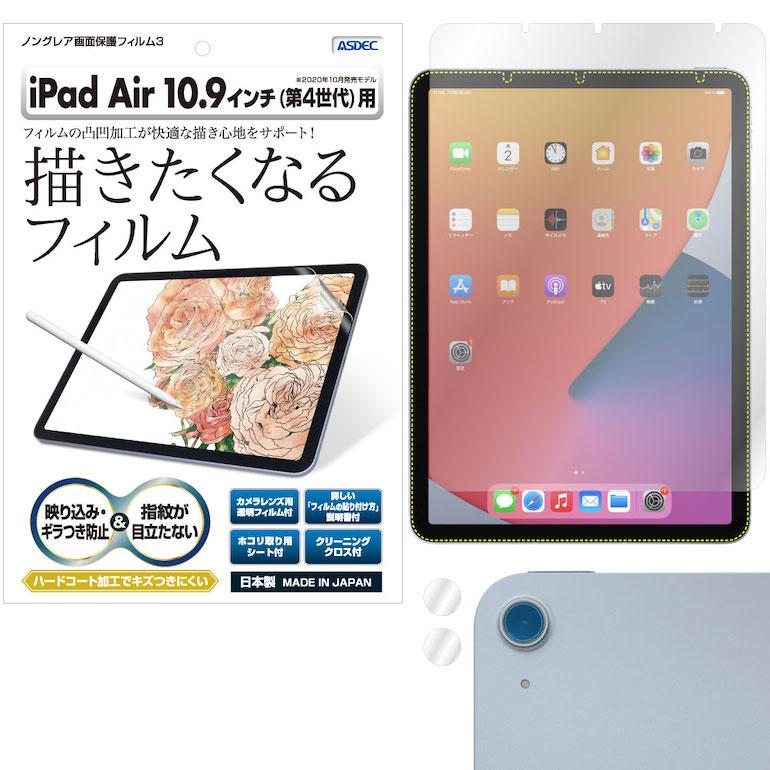 iPadAir10.9インチ アイパッド エアー 10.9inch 2020 第4世代 A2316 iPad Air 10.9インチ 2020年 10月 ギラつき防止 アスデック 気泡消失 ストア 返品交換不可 反射防止 描きたくなるフィルム NGB-IPA16 防指紋 タブレット ノングレア液晶保護フィルム3 フィルム ASDEC