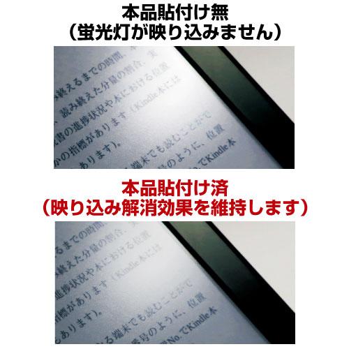 KindkePaperwhite(2018年発売/第10世代)ノングレア液晶保護フィルム3タブレット防指紋反射防止ギラつき防止気泡消失ASDECアスデックNGB-KPW03