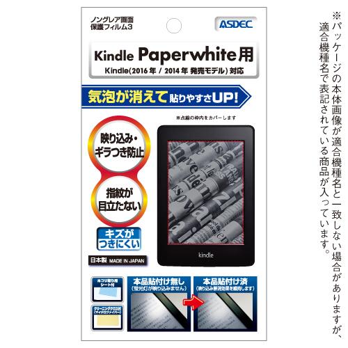 AmazonKindkePaperwhiteノングレア液晶保護フィルム3タブレット防指紋反射防止ギラつき防止気泡消失ASDECアスデックNGB-KFT02