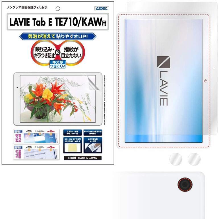 ラヴィタブレットTE71010.1インチ LAVIE Tab E TE710 KAW 信用 10.1型ワイド フィルム ノングレア液晶保護フィルム3 在庫一掃売り切りセール タブレット 防指紋 気泡消失 アスデック ASDEC 反射防止 ギラつき防止 NGB-NLE710