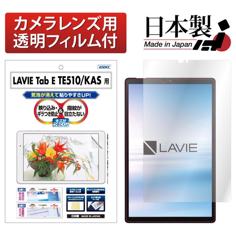 ラヴィタブレットTE51010.3インチ LAVIE Tab E TE510 KAS 10.3型ワイド 新色追加 フィルム ノングレア液晶保護フィルム3 ギラつき防止 NGB-NLE510 タブレット 防指紋 気泡消失 反射防止 アスデック 新作送料無料 ASDEC