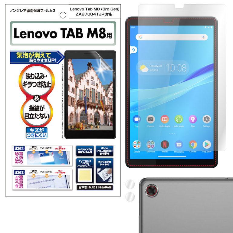 レノボタブレットM8 8インチ Lenovo Tab M8 送料無料カード決済可能 8.0型ワイド フィルム ノングレア液晶保護フィルム3 ギラつき防止 気泡消失 アスデック 日時指定 ASDEC 防指紋 反射防止 NGB-LVM8 タブレット