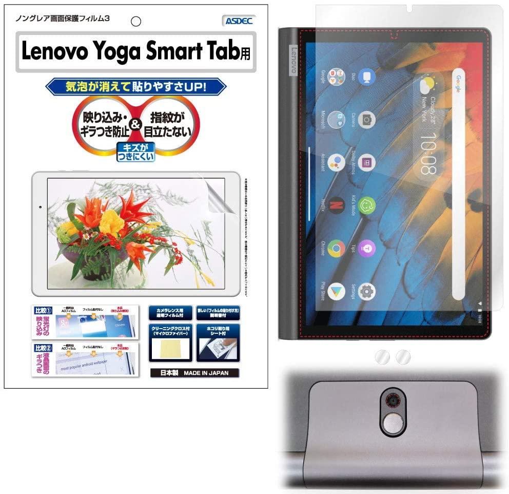 レノボヨガスマートタブレット10.1インチ Lenovo Yoga お見舞い Smart Tab 10.1型ワイド フィルム ノングレア液晶保護フィルム3 ギラつき防止 アスデック 気泡消失 タブレット 割引 NGB-LVYS10 ASDEC 防指紋 反射防止