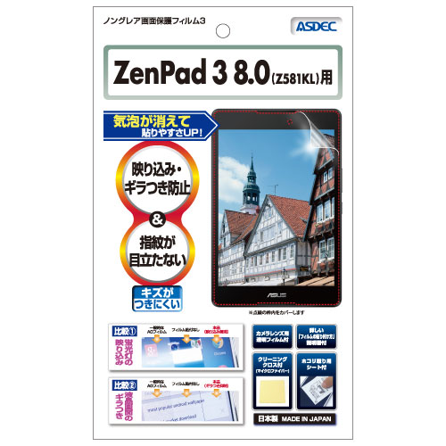 【ASUSZenPad38.0(Z581KL)用】ノングレア液晶保護フィルム3防指紋反射防止ギラつき防止気泡消失タブレットASDEC(アスデック)