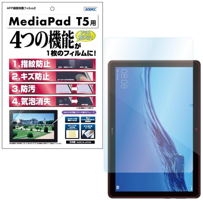 ファーウェイメディアパッドT5 HUAWEI アイテム勢ぞろい MediaPad T5 10.1インチ フィルム AFP液晶保護フィルム2 評価 指紋防止 ASDEC 気泡消失 キズ防止 防汚 AHG-HWT5 タブレット アスデック