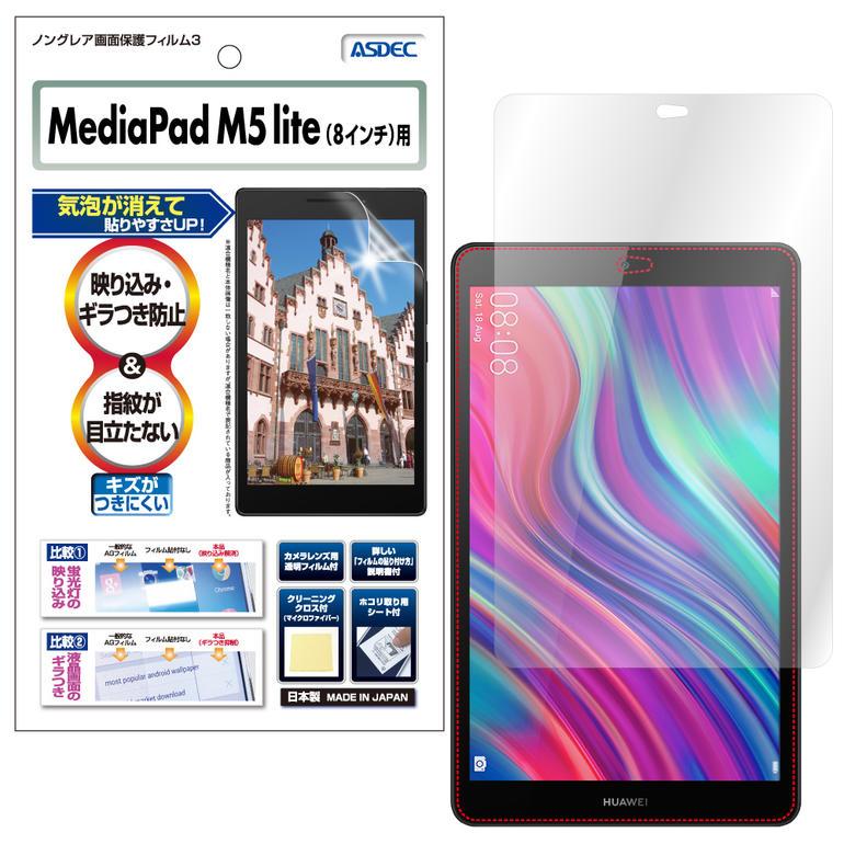 ファーウェイメディアパッドM5ライト8インチ HUAWEI MediaPad M5 lite / 8.0インチ フィルム ノングレア液晶保護フィルム3 防指紋 反射防止 ギラつき防止 気泡消失 タブレット ASDEC アスデック NGB-HWPM5L8