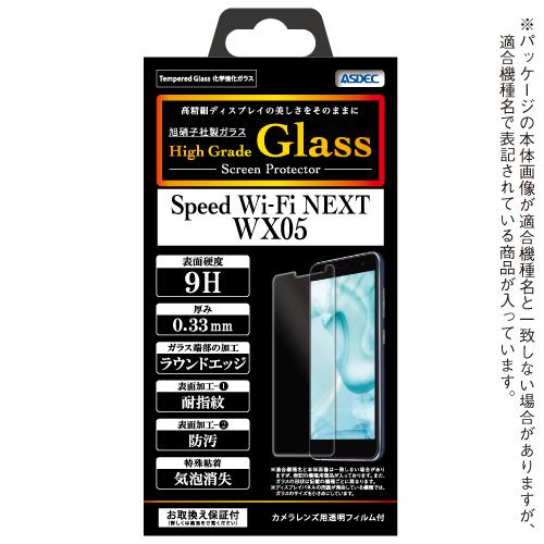 SpeedWi-FiNEXTW05AGC株式会社製化学強化ガラス使用HighGradeGlassガラスフィルム9H0.33mm耐指紋防汚HG-W05