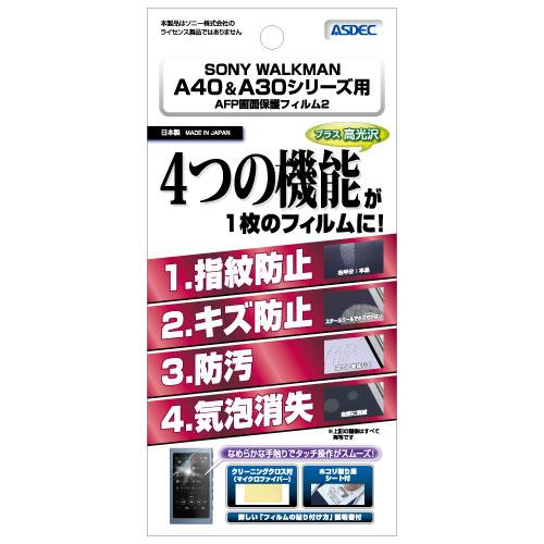 SONY WALKMAN NW-A40シリーズ/NW-A30シリーズ AFP液晶保護フィルム2 指紋防止 キズ防止 防汚 気泡消失 Aシリーズ NW-A35 NW-A35HN NW-A36HN NW-A37HN NW-A45 NW-A45HN NW-A46HN NW-A47 ASDEC アスデック AHG-SW27