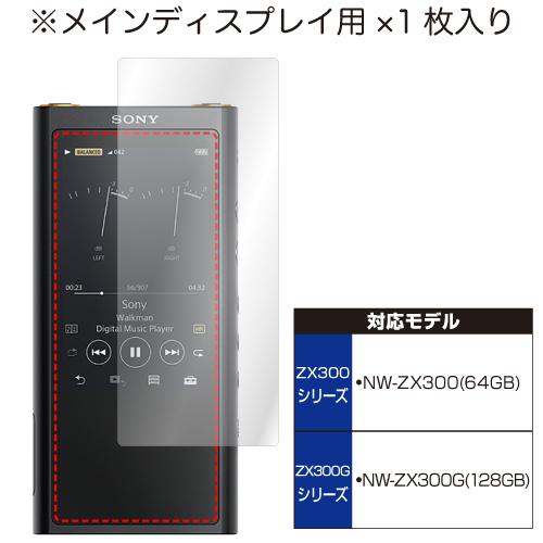 SONYWALKMANNW-ZX300ノングレア液晶保護フィルム3ZXシリーズ