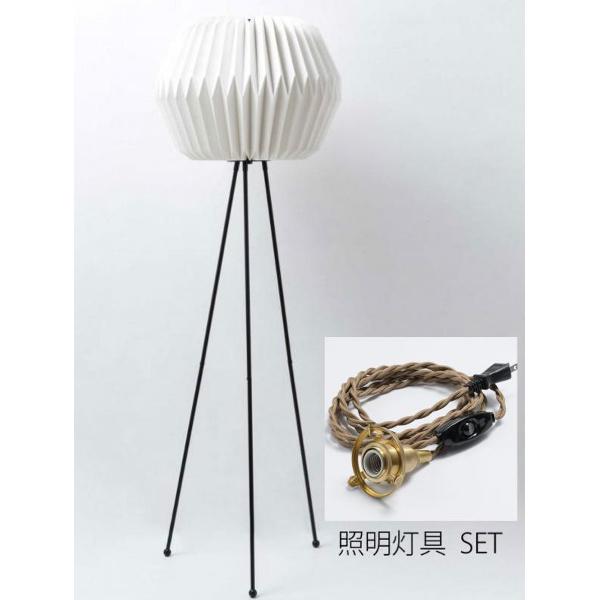 【※LED専用 シェード、灯具セット】モーネ フロアランプトライポッド セット [電球別売]  0052-li-hs2651