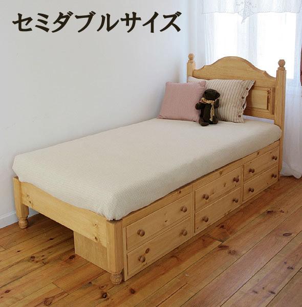 ベッド ベット セミダブル 収納 収納付き ベッド下 木製 家具 北欧 カフェ ナチュラル モダン パイン材 模様替え 引越し 入学 新生活ベッド:サニーサイドベッド収納付き(セミダブル)0155-bd-SSB-CH-SD