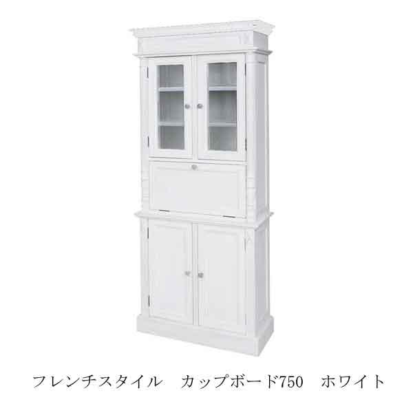 フレンチスタイル カップボード750 ホワイト  0821-cb-brg1-wh1