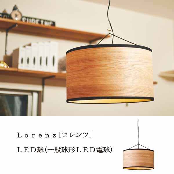 Lorenz [ロレンツ] LED球(一般球形LED電球(電球色))付  0252-li-lt-2597