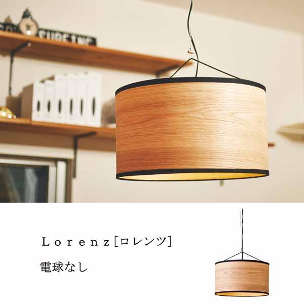 Lorenz [ロレンツ] 電球なし  0252-li-lt-2598