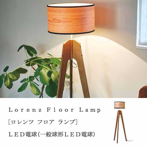 Lorenz Floor Lamp [ロレンツ フロア ランプ] LED球(一般球形LED電球(電球色))付  0252-li-lt-2601