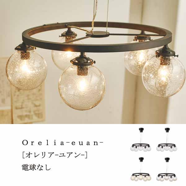 Orelia-euan- [オレリア-ユアン-] 電球なし  0252-li-lt-3070