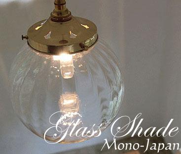 日本製 照明器具 天井照明 ペンダントライト 国内生産 モダンリビング ランプシェード アンティーク レトロ プレゼント お祝 贈り物 新築国産ガラスペンダントライトセット 0022クリア 電球1灯付属 15monoLED電球対応0515-li-0022cl-m