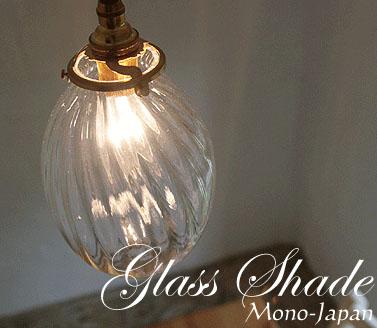 【送料無料】日本製 吹きガラス 照明器具 天井照明 ペンダントライト ロマンチック モダンリビング ランプシェード アンティーク レトロ プレゼント国産ガラスペンダントライトセット 0023クリア 電球1灯付属 15monoLED電球対応0515-li-0023cl-m