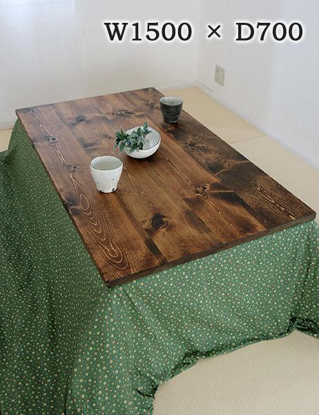 リビング ローテーブル ソファテーブル テーブル ナチュラル 木製 カントリー カフェ 和モダン パイン家具 無垢 北欧 ナチュラル リビング 和風インテリアラスティックパイン コタツ風テーブル 角1500×7000220-lt-RT-206-150