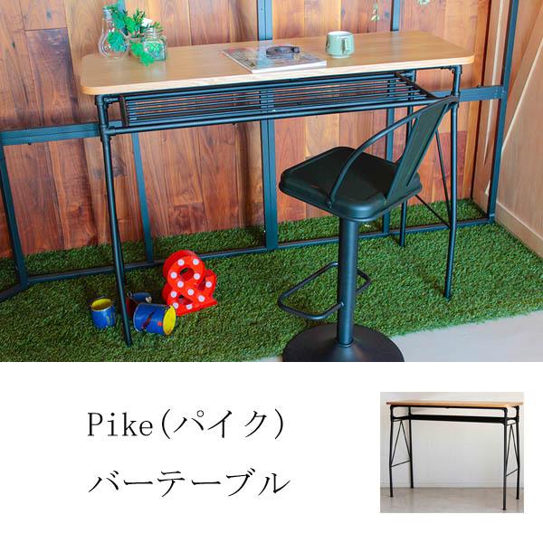 Pike(パイク) バーテーブル 【本州玄関前お渡し送料無料】  0551-dt-50538600