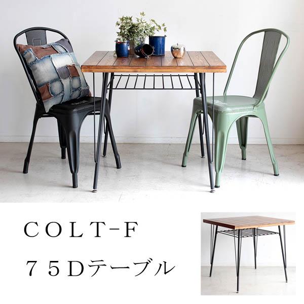 COLT-F 75Dテーブル 【本州玄関前お渡し送料無料】  0551-dt-54061570