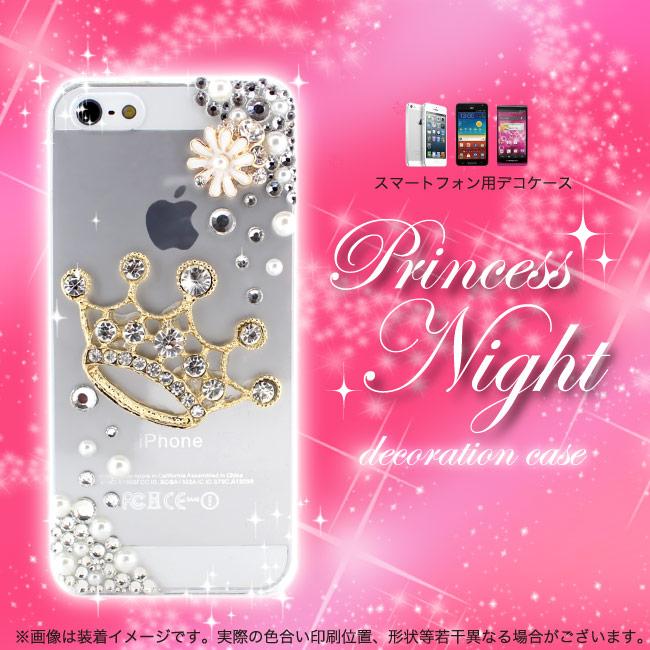 Xperia ekusuperia au A你XZs SOV35 XZ SOV34 X Performance SOV33 kabakesupurinsesunaitodeko(Princess Night)簡單可愛的豪華的智慧型手機情况智慧型手機覆蓋物透明的清除情况線斯通