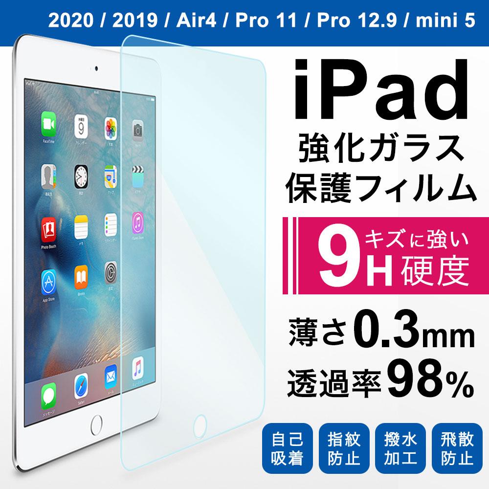 iPad フィルム 10.2 WEB限定 第7世代 第8世代 アイパッド 保護フィルム 9.7 デポー mini A2429 第6世代 第 第5世代 ガラスフィルム 12.9