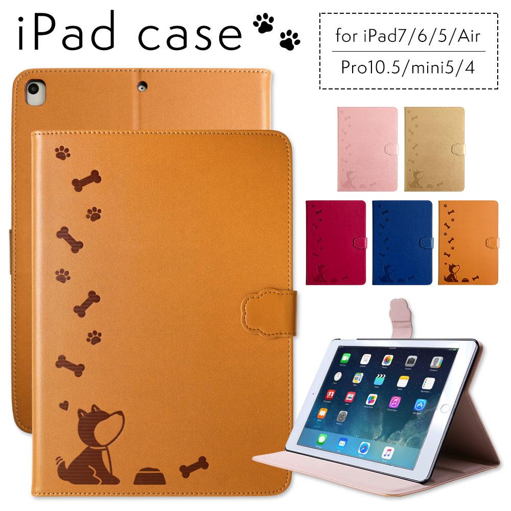 iPad ケース 犬 いぬ 第8世代 かわいい 超安い カバー 第7世代 スタンド ケース10.2 定番の人気シリーズPOINT ポイント 入荷 m pro 10.5 air3ケース mini5 スタンド機能付き 第6世代 A2429 10.2