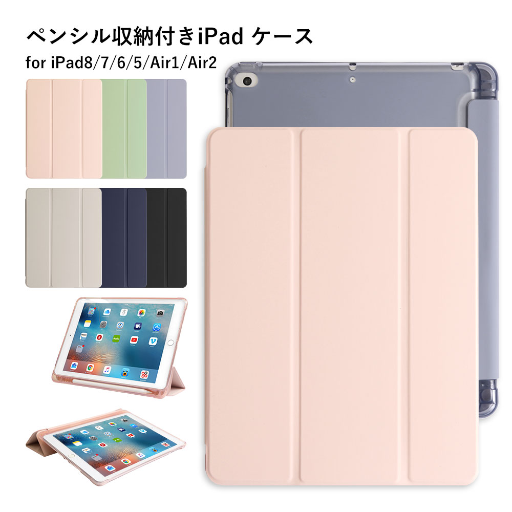 iPad ケース 第7世代 かわいい ベルト付き スタンド機能付き スタンド 10.2 100%品質保証 第5世代 A2429 air2ケース 9.7 第8世代 可愛い ペン収納付き ケース10.2 記念日