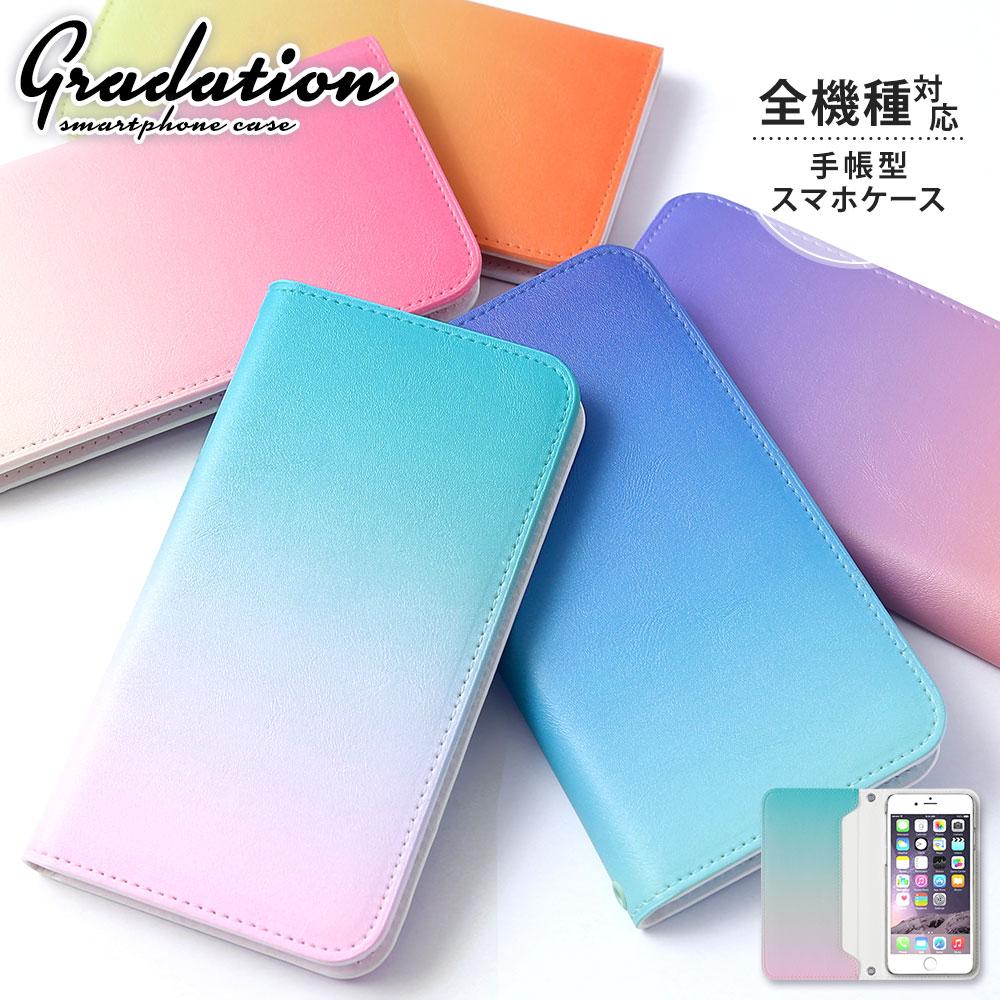 iPhone6s ケース 手帳型 おしゃれ かわいい カバー スマホケース アイフォン6s スライド ベルトなし グラデーション 至上 大人かわいい お洒落 6s アイフォン