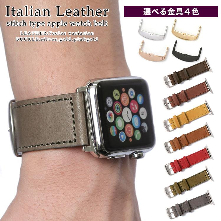 アップルウォッチ バンド SE 44mm 42mm 40mm 38mm 革 レディース メンズ apple 本革 wa ベルト アップルウォッチSE レザー メイルオーダー 有名な watch