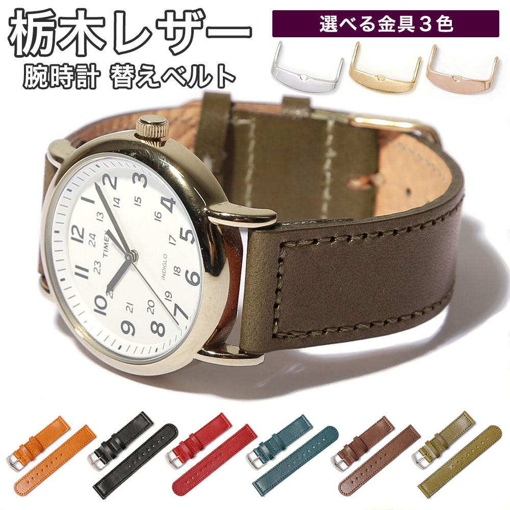 腕時計 ベルト 18mm 20mm 22mm 24mm レディース 革ベルト メンズ 栃木レザー メーカー直送 本革 時計 時計ベルト ついに入荷 ブラック レッド 革 ネイビー 時計バンド 牛革 ブラウン 替えベルト シルバー