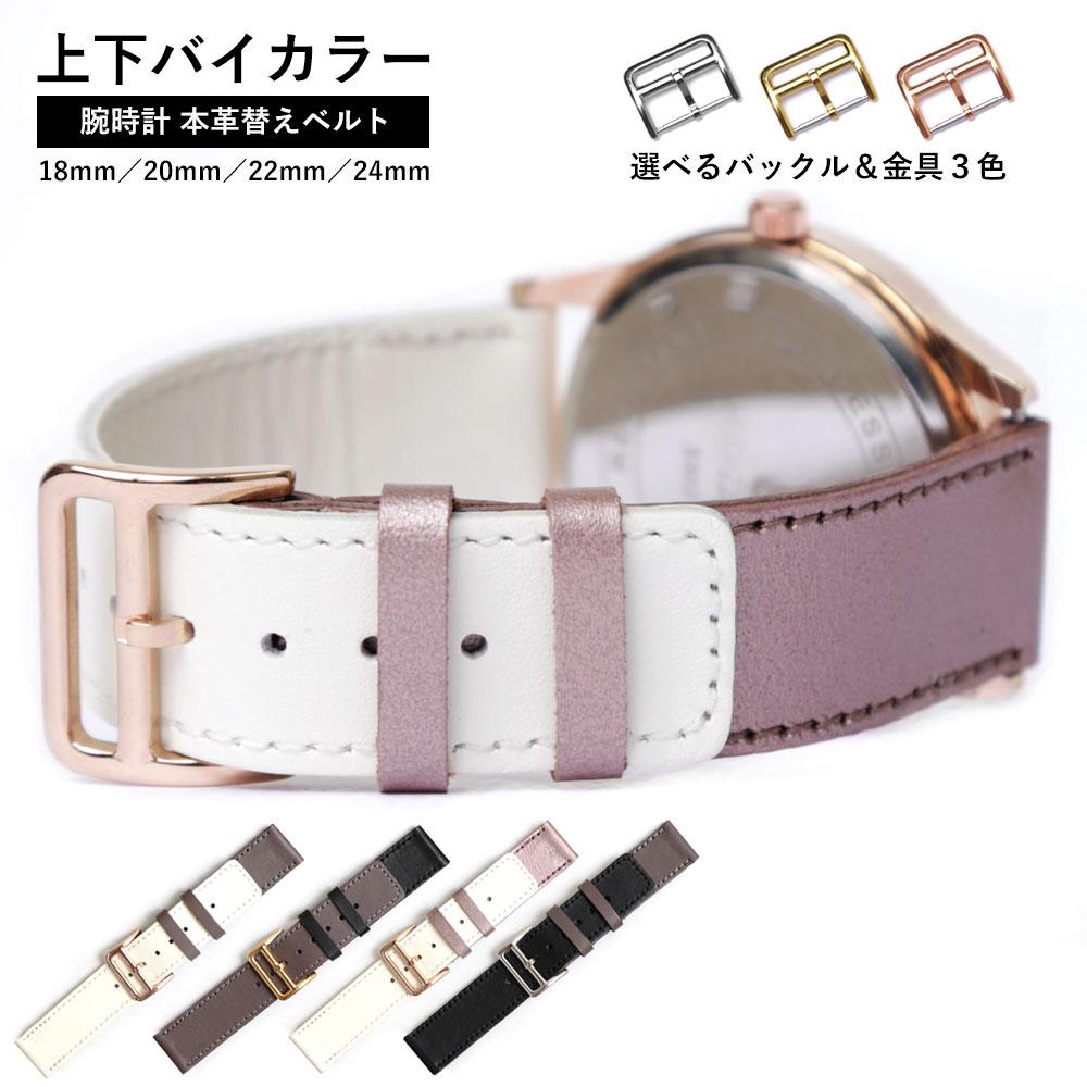 腕時計 ベルト 在庫一掃売り切りセール 18mm 20mm 22mm 24mm レディース 革ベルト メンズ レザー 替えベルト ゴールド シルバー ピンク かわいい 時計 時計バンド 牛革 本革 開店祝い