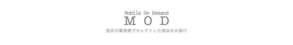 Mobile On Demand:独自の審美眼でセレクトした商品をお届け