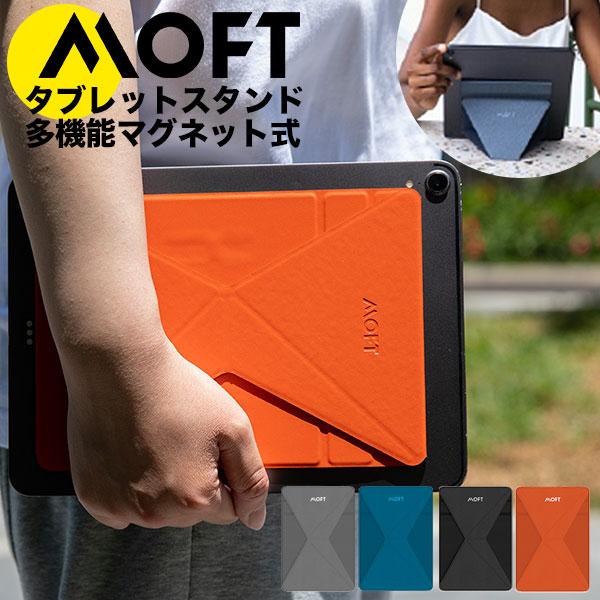 MOFT タブレット magsafe対応のタブレットスタンド Snap-On Magsafe マグセーフ iPad 本店 iPadair 薄型 縦置き iPadpro 新商品 買物 軽量 アイパッド 横置き マルチアングル機能