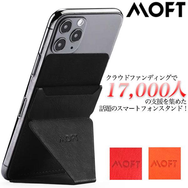 送料無料 スマホスタンド クラウドファンディング グレー ブルー グリーン ブラウン msoo7 限定特価 公式 MOFT X iPhone 数量限定 スタンド カバー プレゼント 父の日 スマホリング iPhone11 全機種対応 クーポン ブラック ケース 代用 iPhoneX