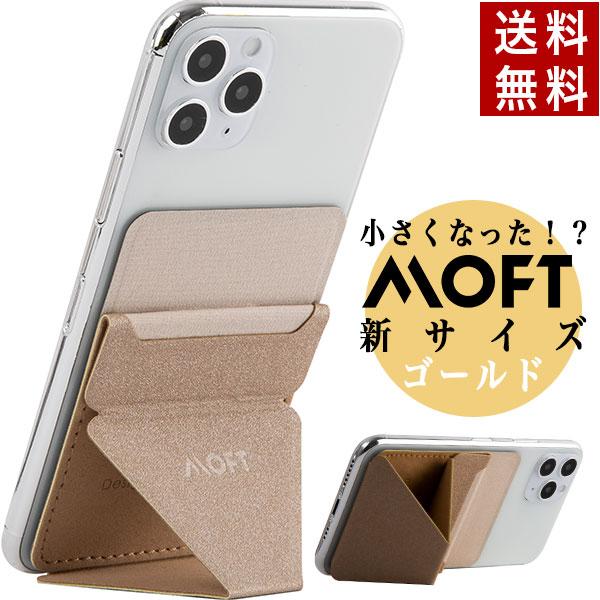1着でも送料無料 MOFT mini ミニ iphone12 ケース カードケース スリム ゴールド 新作 全機種対応 プレゼント X アンドロイド クーポン ms007S 父の日