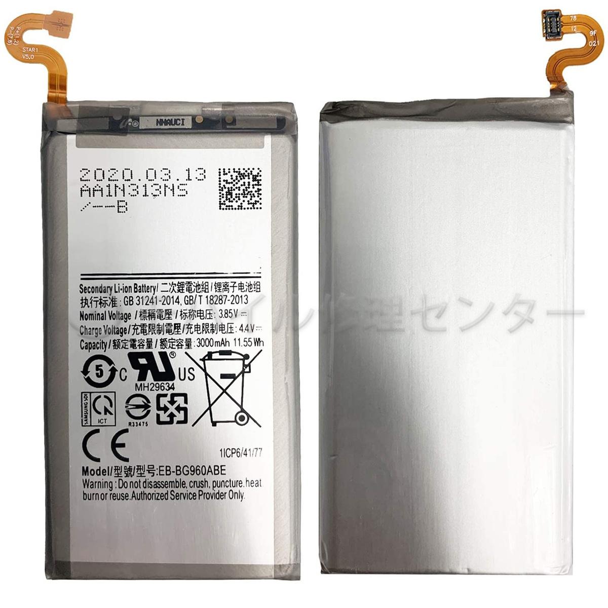 SAMSUNG S9交換バッテリー GalaxyS9 激安通販販売 バッテリー EB-BG960ABE ギャラクシーs9バッテリー 互換バッテリー 交換用バッテリー 経験者向け 業者向け AL完売しました。