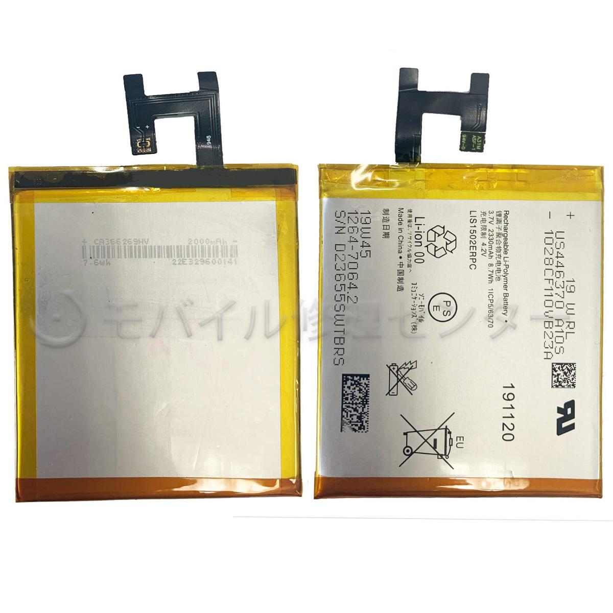 Sony 送料無料 激安 お買い得 キ゛フト Xperia エクスペリア Z SO-02E C6603 C6602 L36H 交換バッテリー 業者向け お買い得 バッテリー 交換用バッテリー Zバッテリー 経験者向け LIS1502ERPC ソニーエクスペリア
