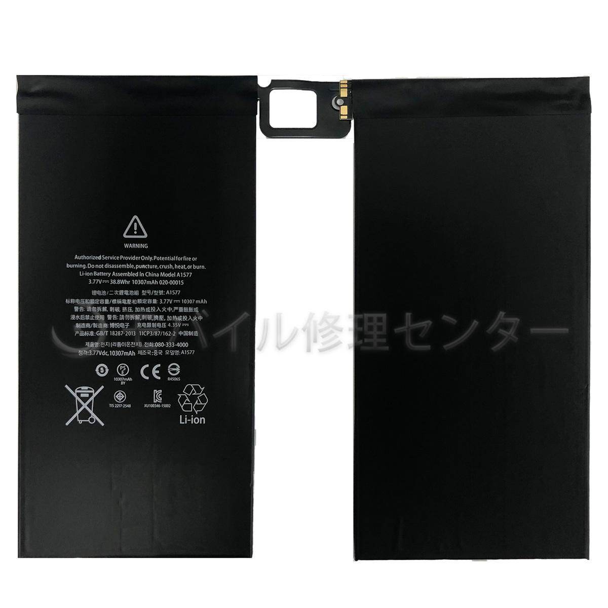 iPad pro 12.9インチ 大好評です 第一世代 ●日本正規品● 2015 交換専用バッテリー バッテリー 経験者向け A1584 互換バッテリー 交換バッテリー 業者向け A1577 A1652