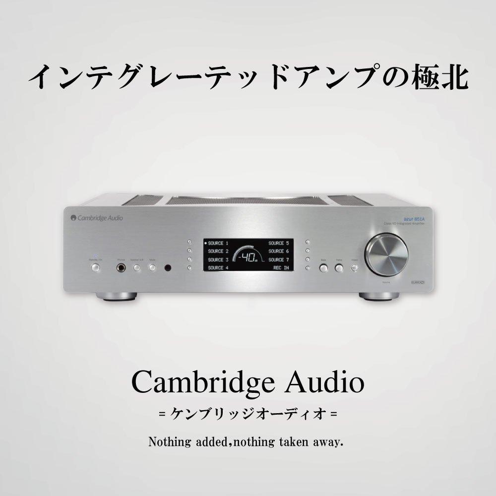 ケンブリッジ オーディオ AZUR851A フラグシップ Class XD インテグレーテッド アンプ シルバー AZUR851A-XD-SL Cambridge Audio