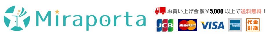 Miraporta:楽天市場に新規登録しました。
